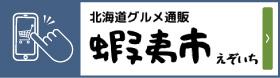 北海道グルメ通販 蝦夷市(えぞいち)
