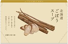 北海道ゴボウスープ