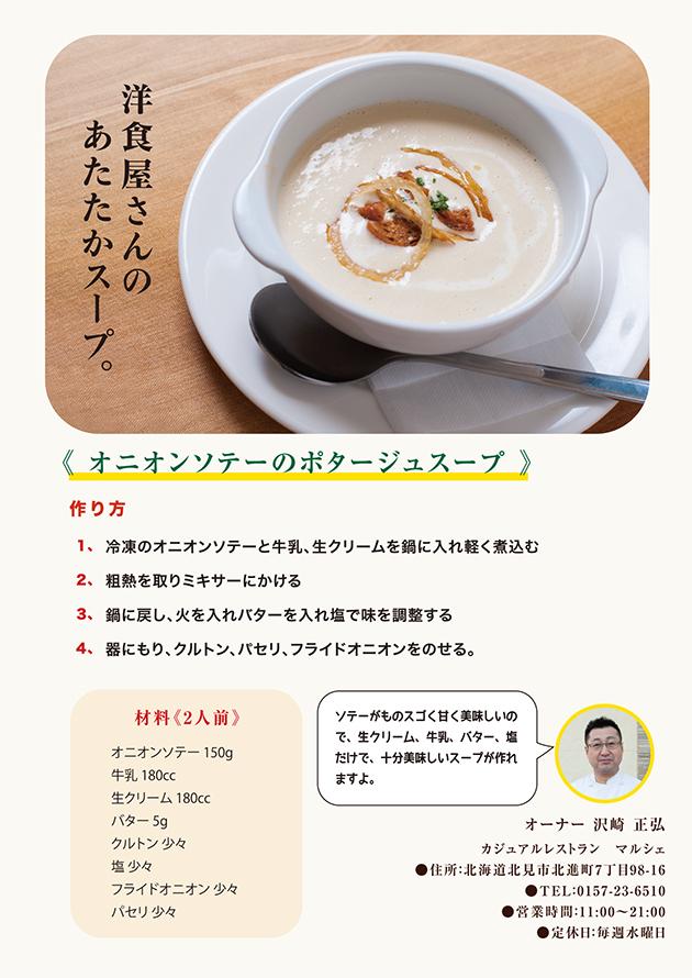 t-recipe01