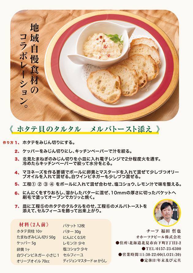 t-recipe02