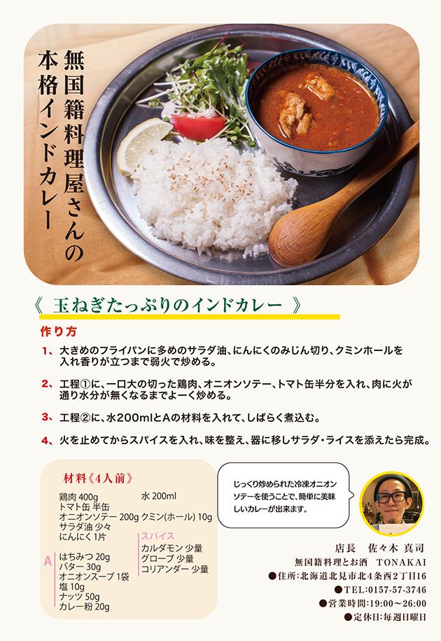 t-recipe03