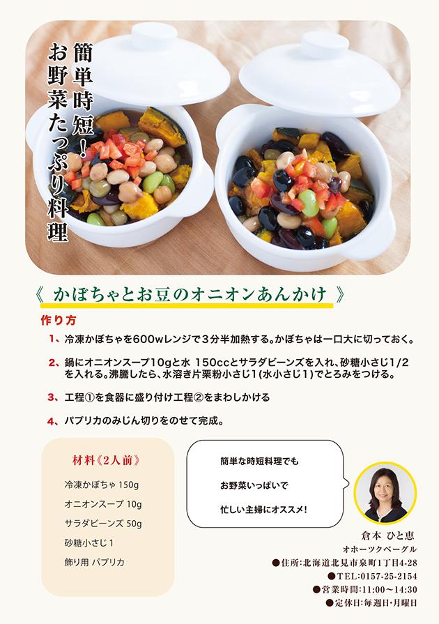 t-recipe04