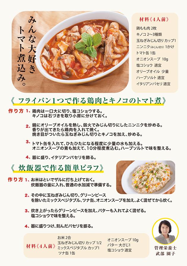 t-recipe05
