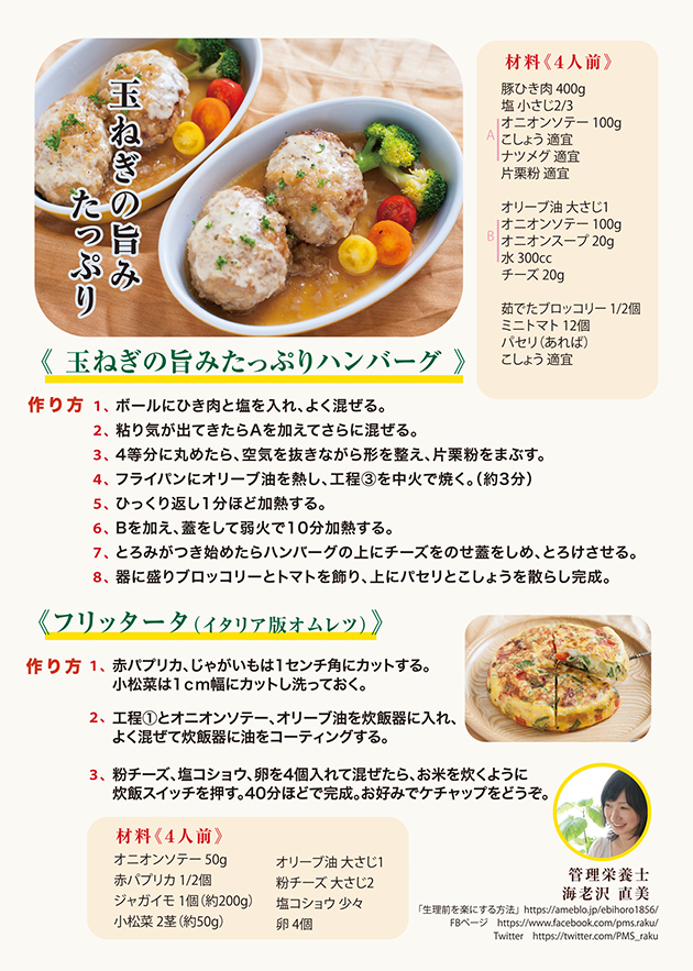 t-recipe06