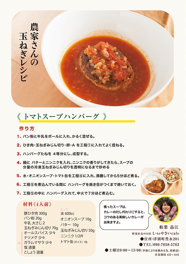 t-recipe07